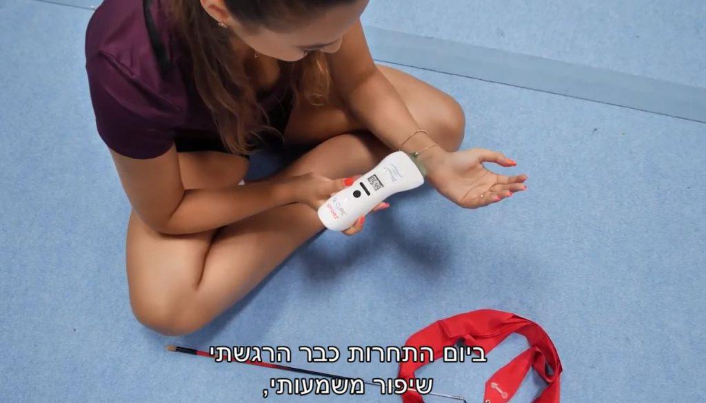 טיפול בפציעת ספורט של קפטנית נבחרת ישראל